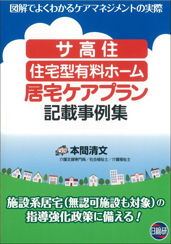 サ高住・住宅型有料ホーム居宅ケアプラン記載事例集—図解でよくわかるケアマネジメントの実際