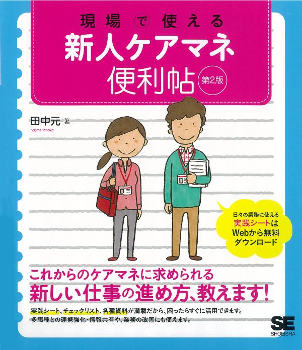 第2版現場で使える新人ケアマネ便利帖