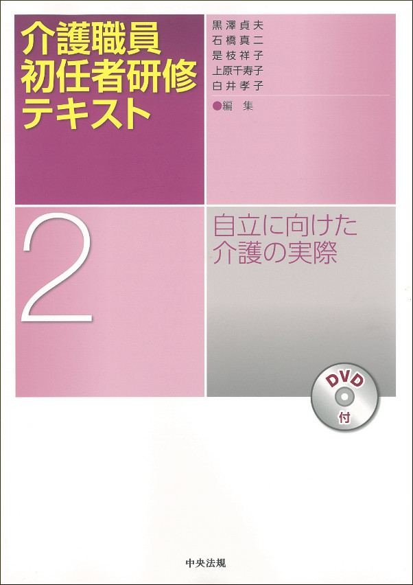 介護職員初任者研修テキスト2