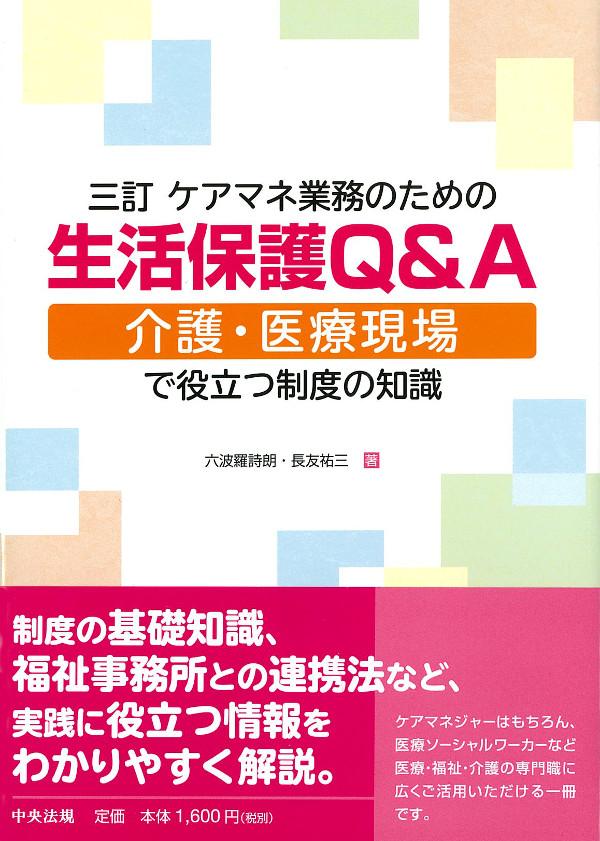 三訂 ケアマネ業務のための生活保護Q&A
