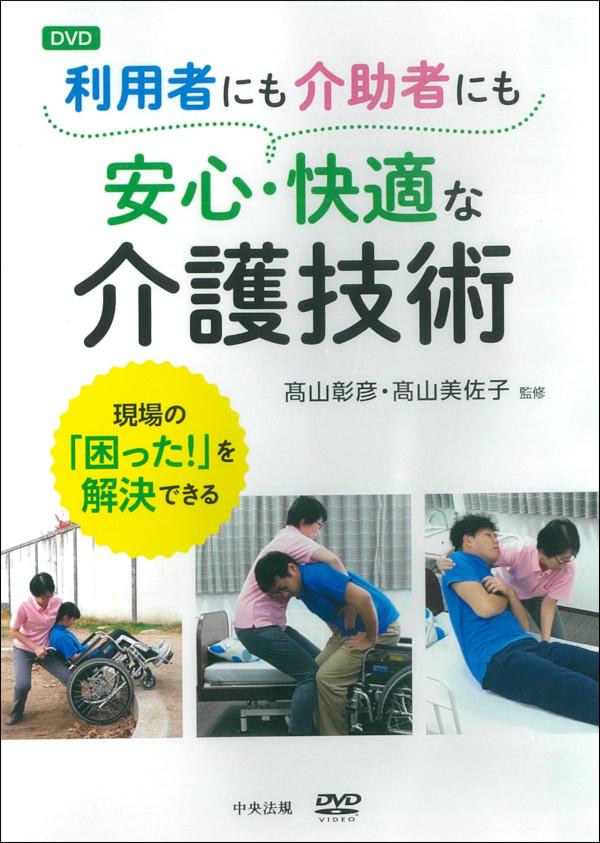 DVD 利用者にも介助者にも安心・快適な介護技術