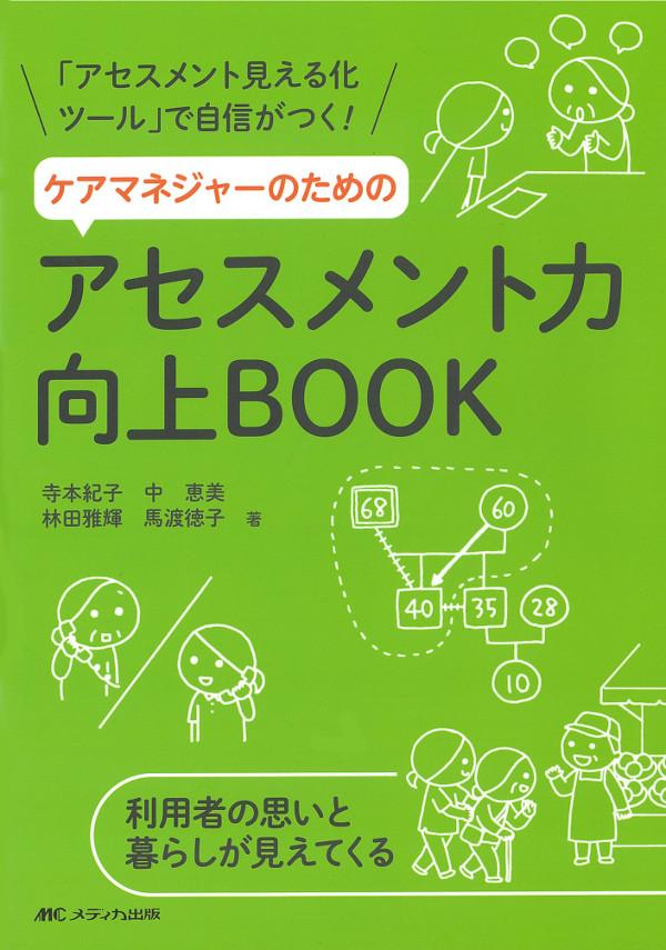 アセスメント力向上BOOK