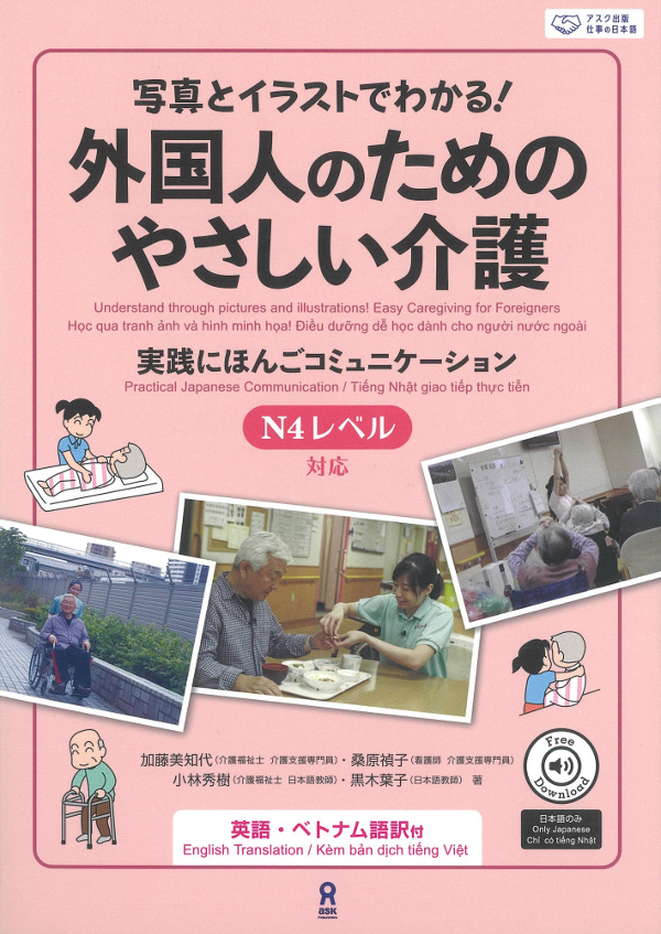 外国人のためのやさしい介護