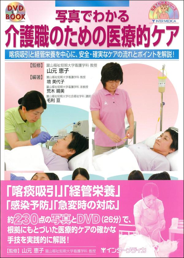 写真でわかる介護職のための医療的ケア