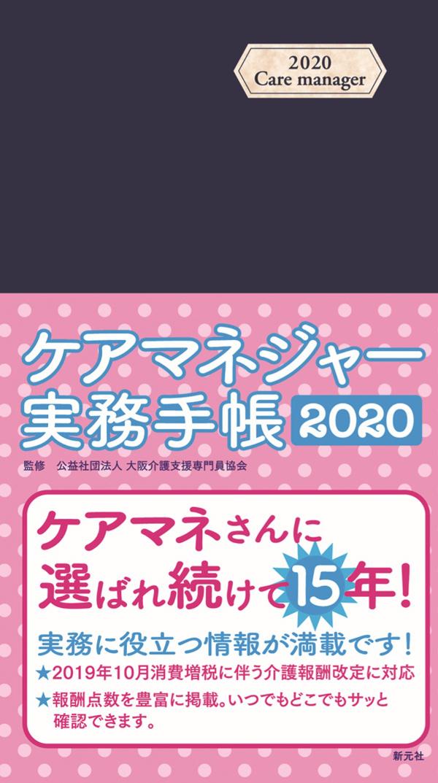 ケアマネ手帳2020(手帳サイズ)