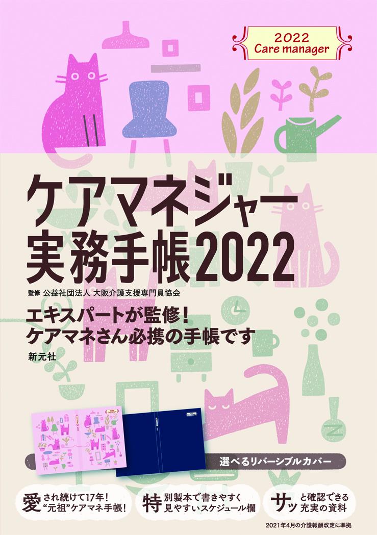 ケアマネジャー実務手帳2022