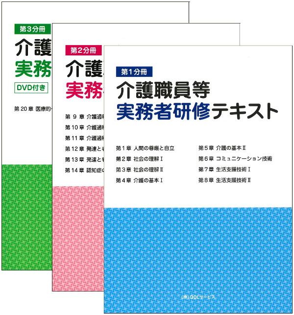 介護職員等実務者研修テキスト全3冊
