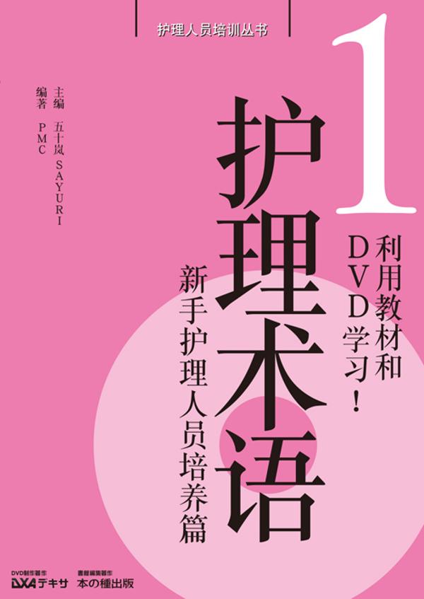 『中国語版』介護職員養成シリーズ1 テキストとDVDで学ぶ!介護用語 新人介護職員育成編