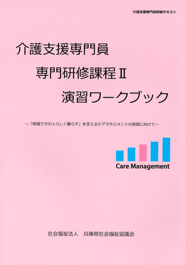介護支援専門員専門研修課程Ⅱ演習ワークブック