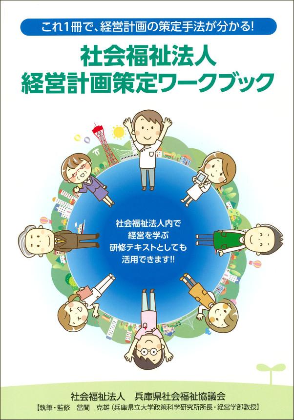 社会福祉法人経営計画策定ワークブック
