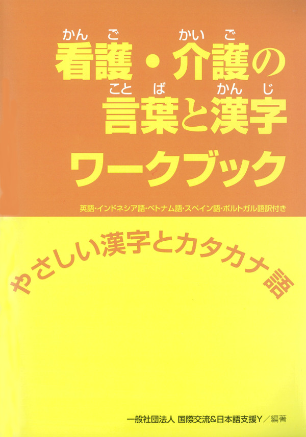 介護の言葉と漢字ワークブック(英語・インドネシア語・ベトナム語・スペイン語・ポルトガル語訳付き)