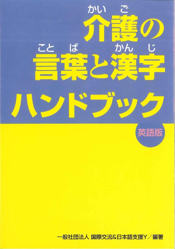 介護の言葉と漢字ハンドブック(英語版)
