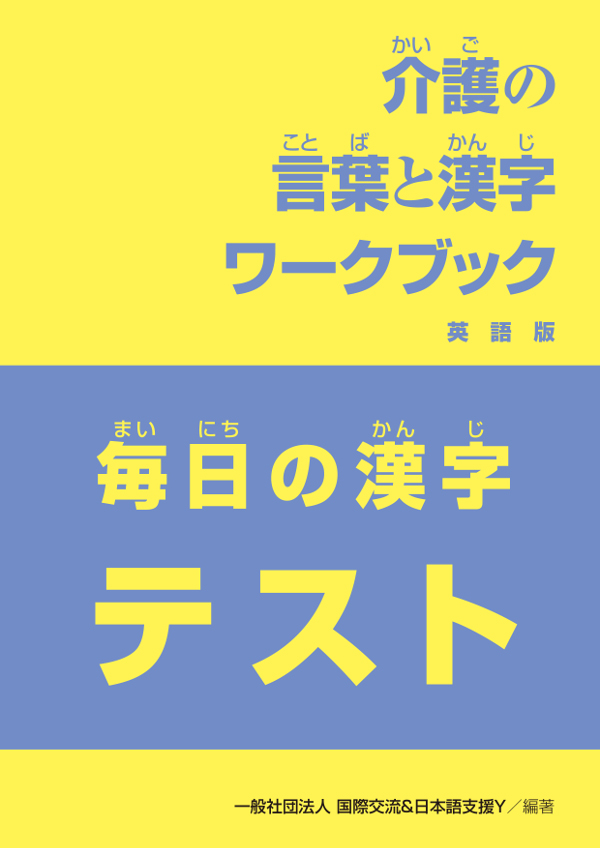 介護の言葉と漢字ワークブック毎日の漢字テスト(英語版)