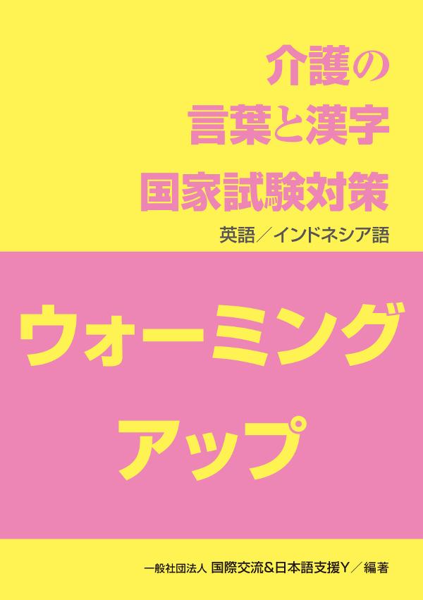 介護の言葉と漢字国家試験対策ウォーミングアップ(英語・インドネシア語)