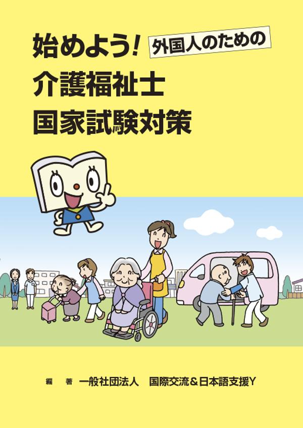 始めよう!外国人のための介護福祉士国家試験対策