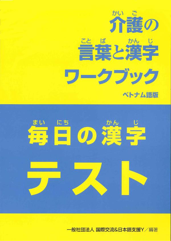 介護の言葉と漢字ワークブック毎日の漢字テスト(ベトナム語版)
