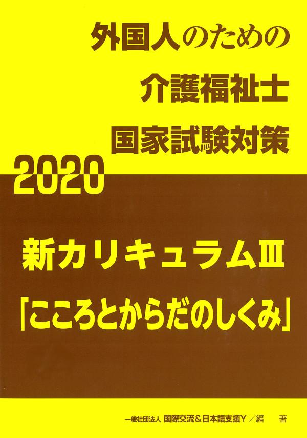 外国人のための介護福祉士国家試験対策 新カリキュラム3 「こころとからだのしくみ」 2020