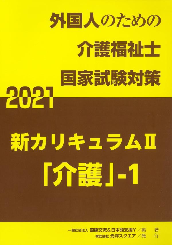 K044 2021新カリキュラムⅡ「介護」-1