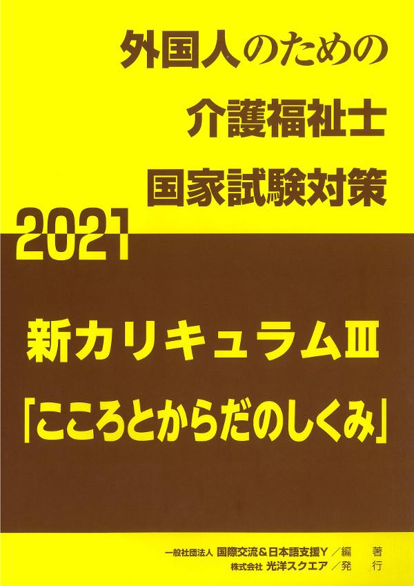 K046 2021新カリキュラムⅢ「こころとからだのしくみ」