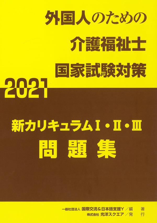 K047 2021新カリキュラムⅠ・Ⅱ・Ⅲ問題集