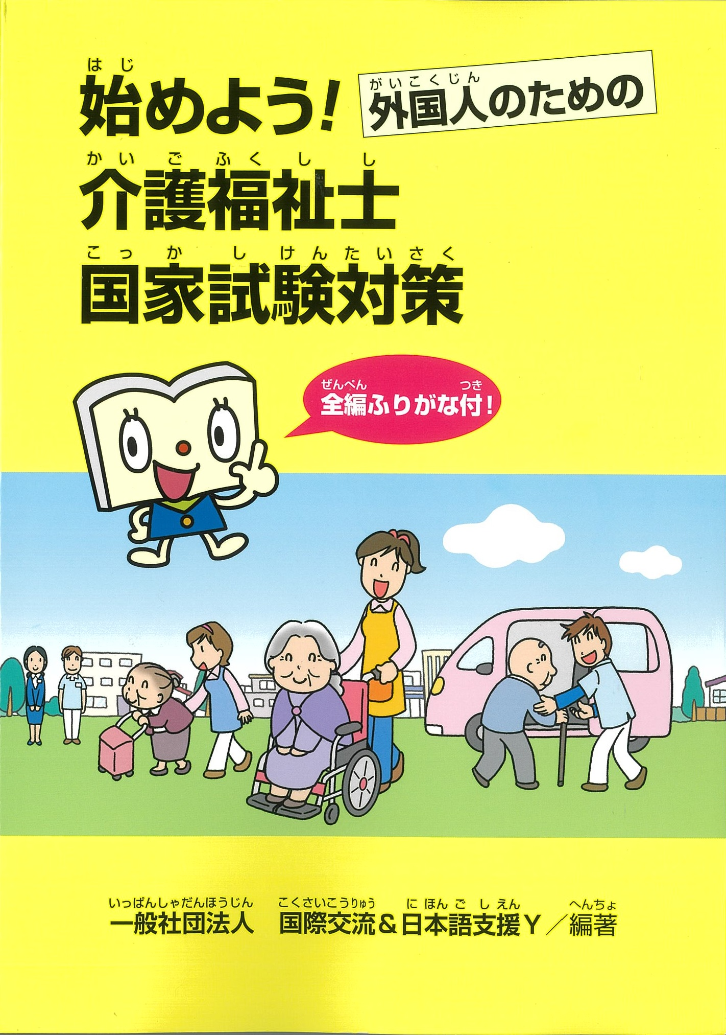 始めよう!外国人のための介護福祉士国家試験対策(第10版)