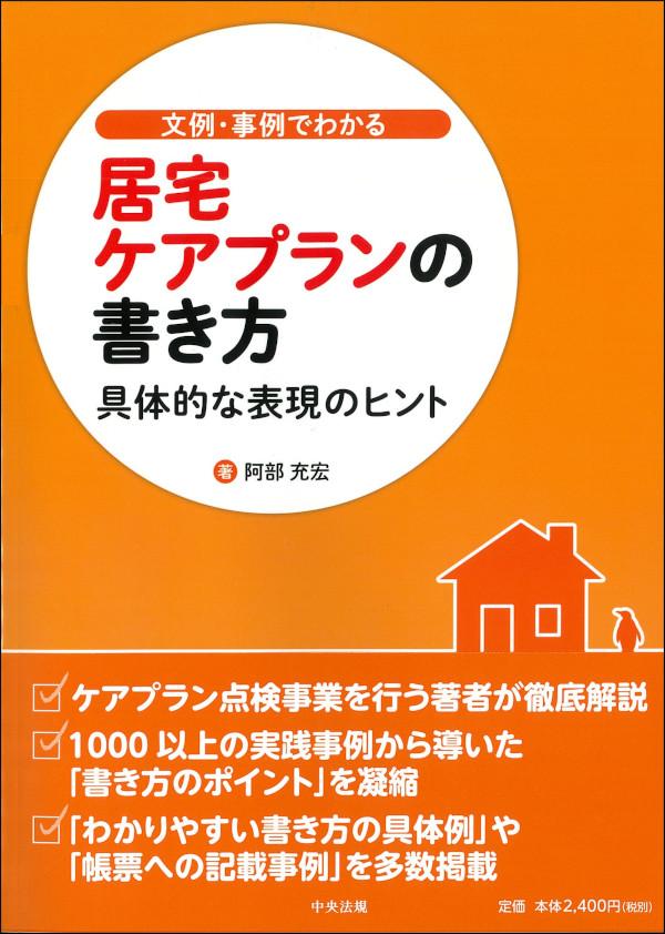 1.文例・事例でわかる居宅ケアプランの書き方.jpg