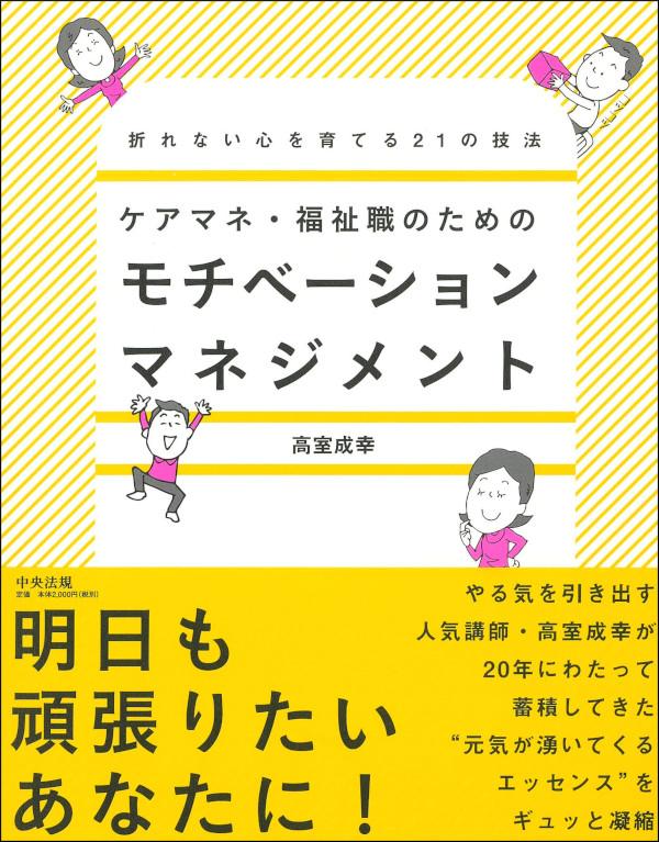 5.現場で役立つ!社会保障制度活用ガイド.jpg
