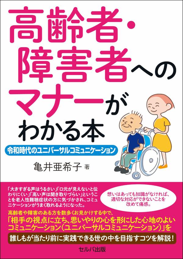 7.介護事業者・関係者必携改正介護保険早わかり.jpg
