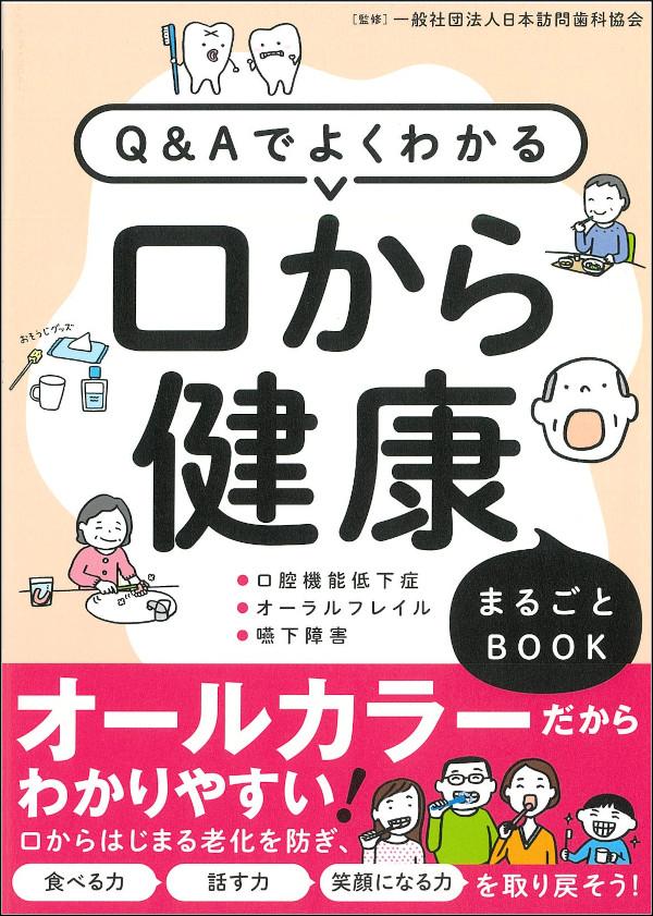 10.よくわかるサービス提供責任者のお仕事入門.jpg