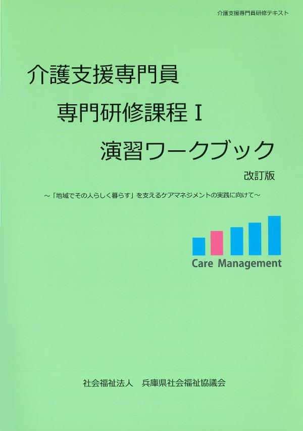 介護支援専門員専門研修課程Ⅰ改訂版