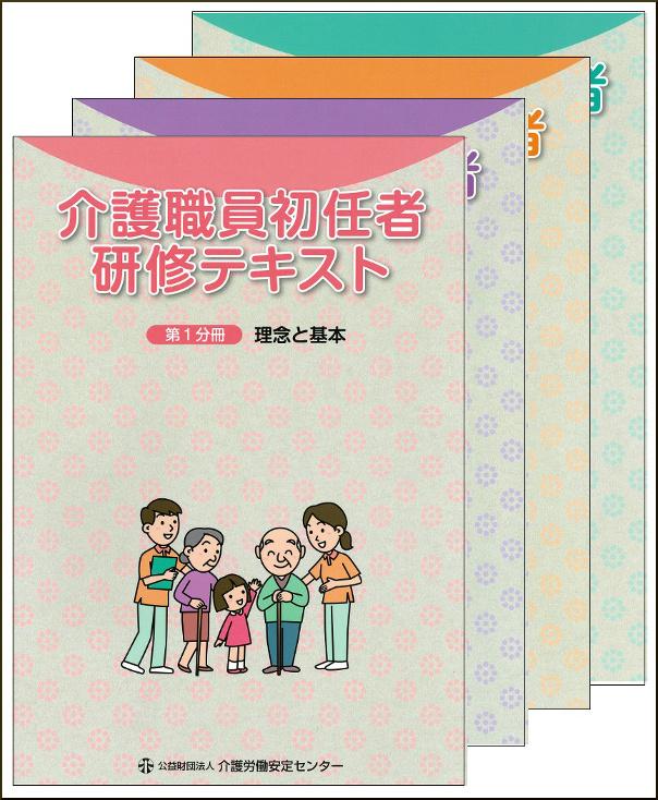 介護職員初任者研修テキスト2018年版全4冊セット