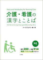 護・看護の漢字とことば N3レベル編