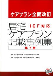 居宅ケアプラン記載事例集 ICF対応 改訂7版