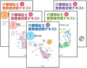 介護福祉士実務者研修テキスト 全5巻セット