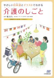 やさしい日本語とイラストでわかる介護のしごと