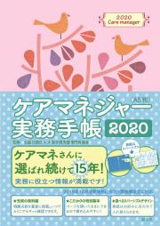 ケアマネ手帳2020-A5(透明ビニール)