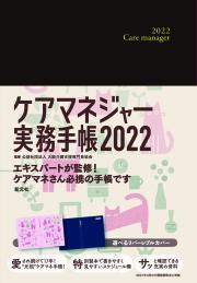 ケアマネジャー実務手帳2022黒カバー