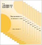 二訂 介護福祉士養成実務者研修テキスト全9巻