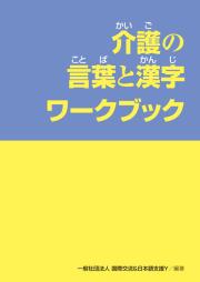 介護の言葉と漢字ワークブック