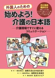 外国人のための始めよう!介護の日本語