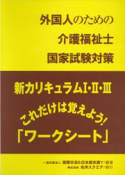 K048 2021新カリキュラムⅠ・Ⅱ・Ⅲ 「ワ-クシート」