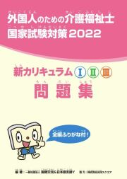 外国人のための介護福祉士国家試験対策 新カリキュラム1・2・3 問題集 2022
