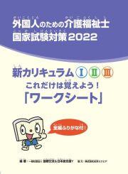 外国人のための介護福祉士国家試験対策 新カリキュラム1・2・3 これだけは覚えよう「ワークシート」 2022年