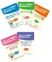 外国人のための介護福祉士国家試験対策 新カリキュラム 2022 【5冊】セット