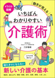 9.施設ケアマネジメント研修テキスト.jpg