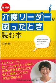 12.アドバンス・ケア・プランニング(ACP)実践ガイド.jpg