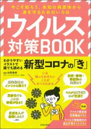 15.高齢者・障害者へのマナーがわかる本.jpg