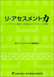 20.最新版介護リーダーが困ったときに読む本.jpg