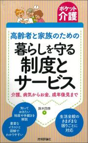 22.ウイルス対策BOOK.jpg