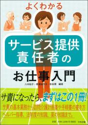 24.すぐに役立つ366日記念日事典(上).jpg